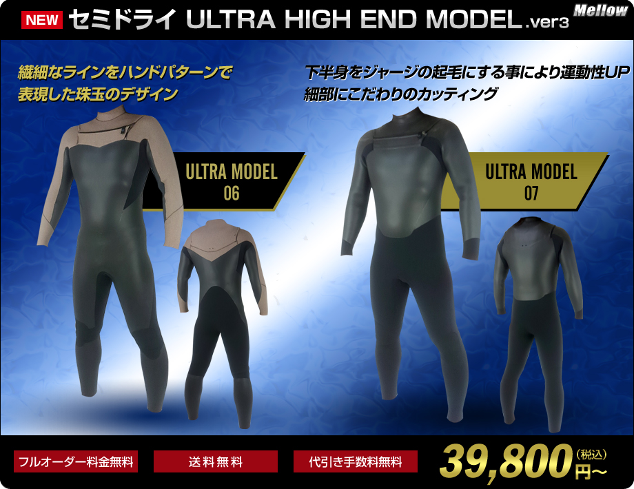 セミドライ ULTRA HIGH END MODEL ver.03